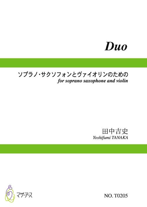 T0205 Duo(ソプラノサクソフォン,バイオリン/田中吉史/楽譜)