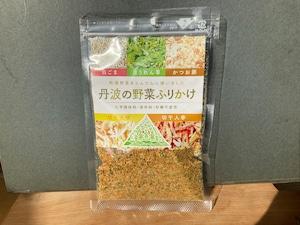丹波の野菜ふりかけ【乾燥野菜の栄養たっぷり、余計なモノ不使用ふりかけ】