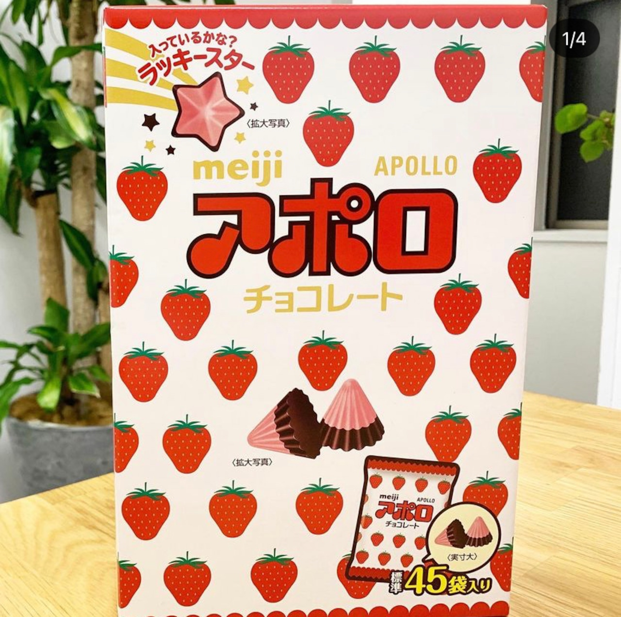 アポロ チョコレート