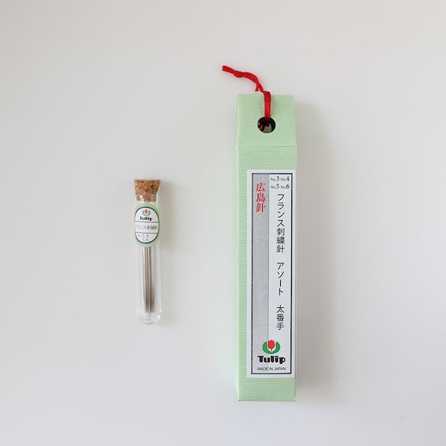 フランス刺繍針 アソート【太番手】  チューリップ 3~6本どり用