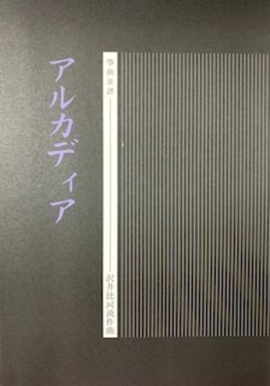 S30i95 アルカディア(箏2,17/沢井比河流/楽譜)