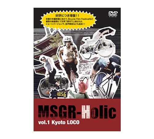 MSGR-Holic vol,1 KyotoLOCO リメイク版(DVD) メッセンジャーホーリック