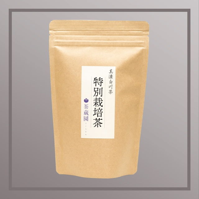 特別栽培茶〈並〉 180g/リーフ