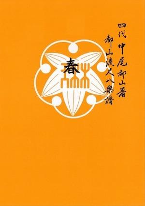 T32i570 春(菊平琴聲/楽譜)