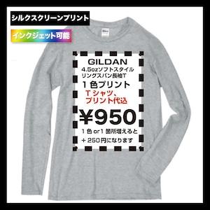 GILDAN ギルダン 4.5ozソフトスタイルリングスパン長袖Tシャツ (品番6440)