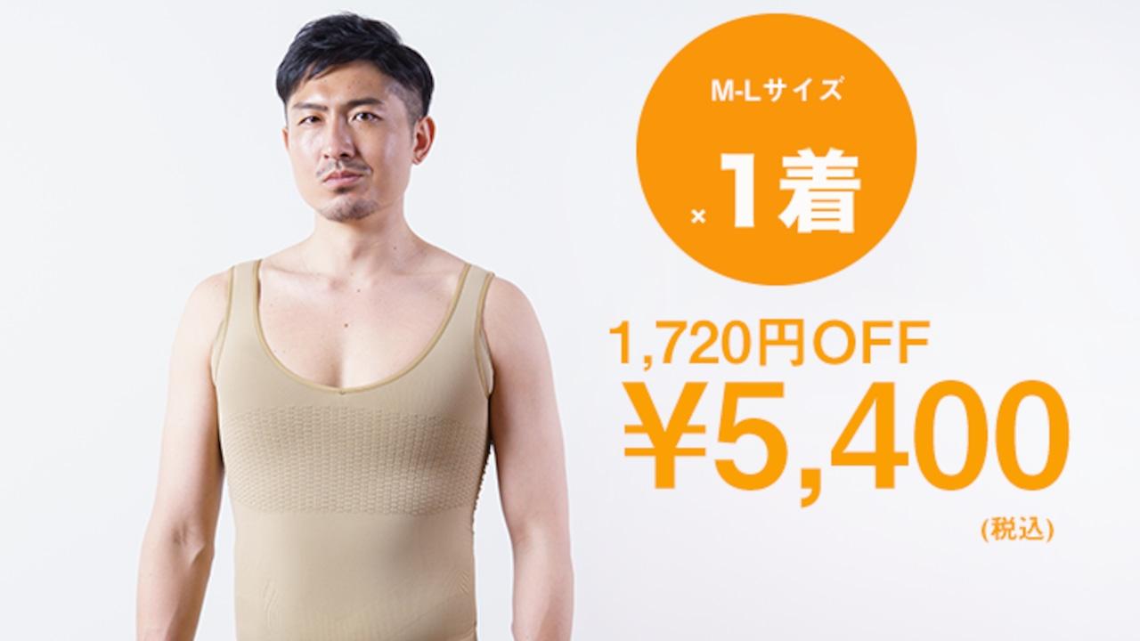 タモリ倶楽部出演記念割引!NoPointsインナーVer.3 M-Lサイズ 1着