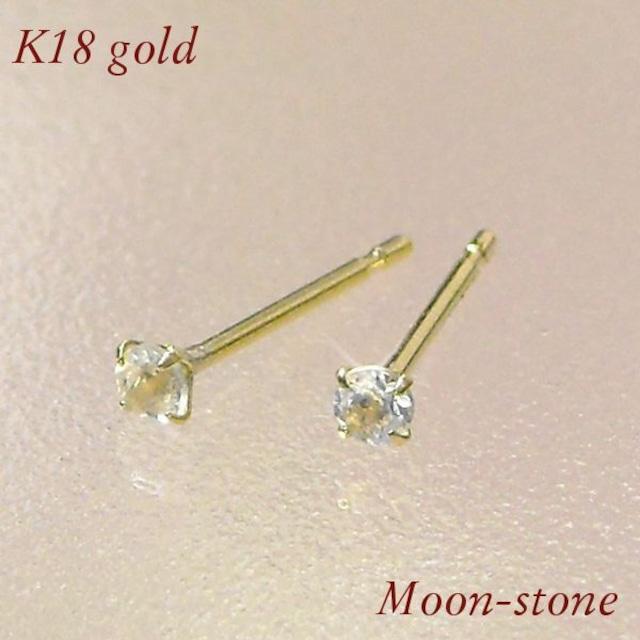 ムーンストーン ピアス k18 天然石 6月誕生石 一粒 18金ゴールド レディース 4本爪 シンプル