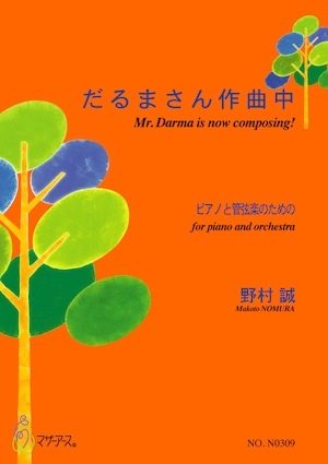 N0309 だるまさん作曲中(ピアノ,オーケストラ/野村誠/楽譜)