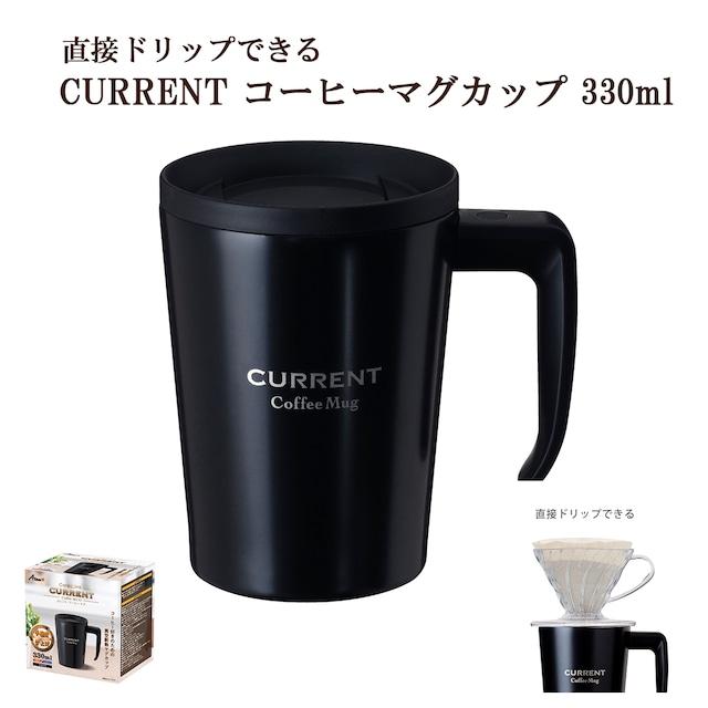 CURRENT コーヒーマグカップ 330ml ブラック 1,400円 送料別・税込