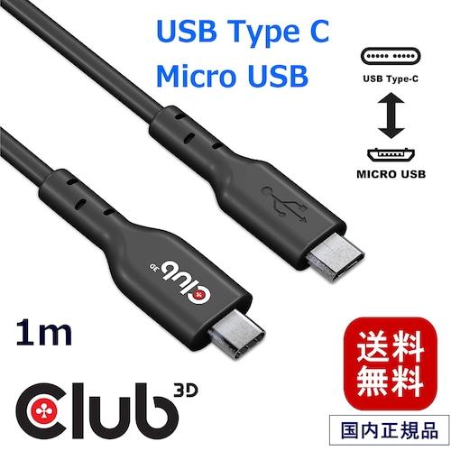【CAC-1526】Club 3D USB 3.2 Gen1 Type-C to Micro USB オス / オス 1m ケーブル (CAC-1526)