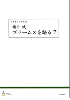 M0844 諸井誠 ブラームスを語る7(諸井誠/書籍)