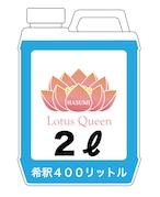 ★別サイトで受付中・ロータスクィーン・2リットル(付属品無)
