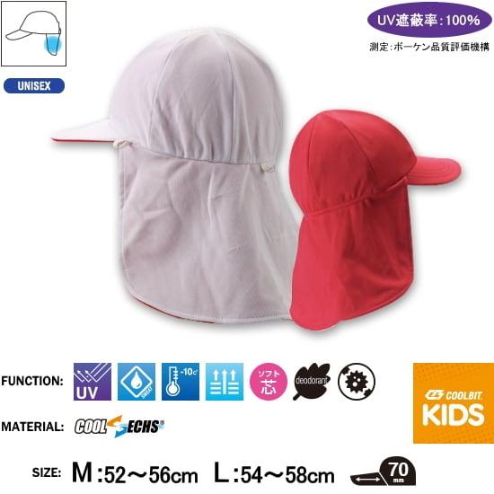 園児・学童 紅白帽子 WR-S701