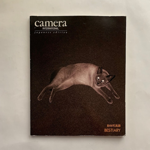 カメラ・インターナショナル 4 特集:動物写真譚 / 朝日出版社