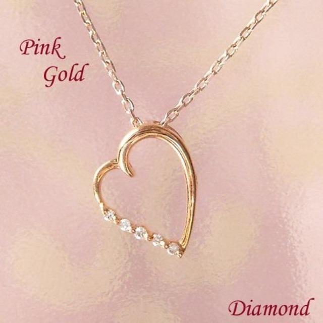 ダイヤモンド ネックレス 10金ピンクゴールド ハートモチーフ ライン レディース
