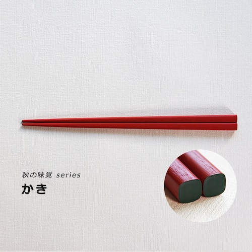 うるしおいしおはし 秋の味覚シリーズ(5色) suosikki【漆のお箸】