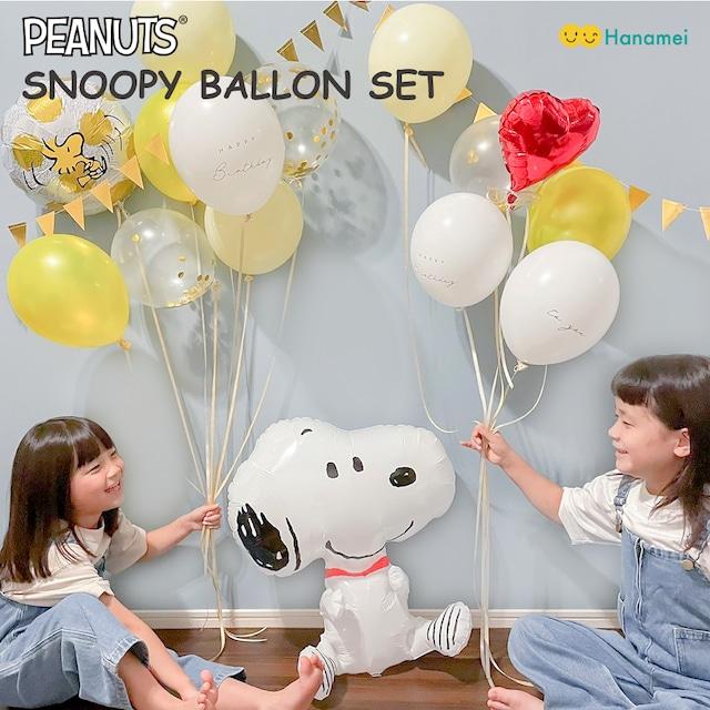 【送料無料】スヌーピー バルーンセット PEANUTS  誕生日 飾り付け 飾り 風船