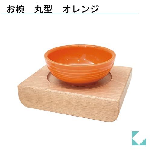 ねこちゃん お椀 丸形 オレンジ色
