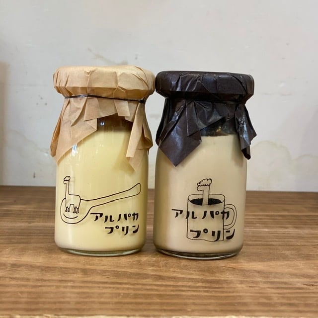 【限定11/30まで】アルパカプリン(コーヒー&コーヒー生キャラメル)[各3個/6個入り]