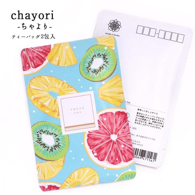 freshfruits フレッシュフルーツ chayori  和紅茶ティーバッグ2包入 お茶入りポストカード