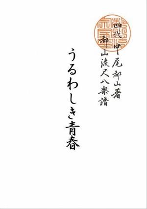 T32i584 うるわしき青春(森岡章/楽譜)