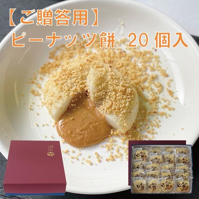 【贈答用】ピーナッツ餅20個入【冷凍便】