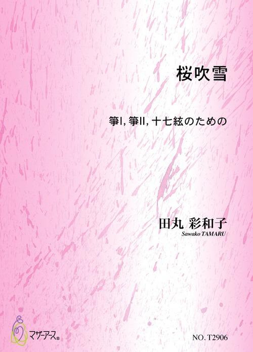 T2906 桜吹雪(箏2,17/田丸彩和子/楽譜)