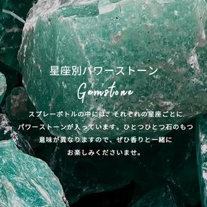 【12個セット】12星座別 パワーストーン入り アロマスプレー