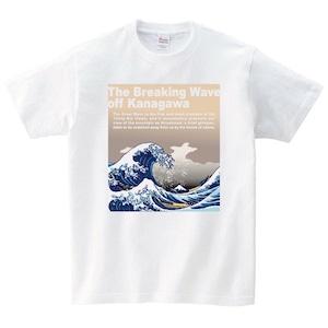 葛飾北斎 波 Tシャツ メンズ レディース 半袖 和風 画家 ゆったり おしゃれ トップス 白 30代 40代 ペアルック プレゼント 大きいサイズ 綿100% 160 S M L XL