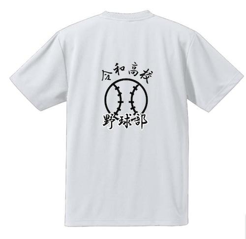 令和高校野球部Tシャツ