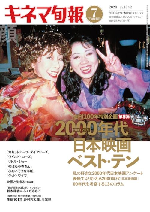 キネマ旬報 2020年7月下旬特別号/2000年代(00年代)日本映画ベスト・テン No.1842