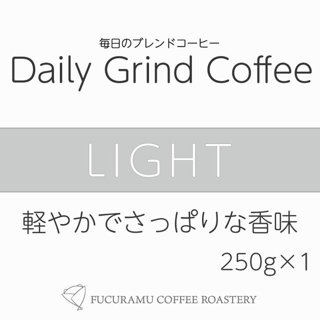 毎日のブレンドコーヒー ライト Daily Grind Coffee 250g×1個