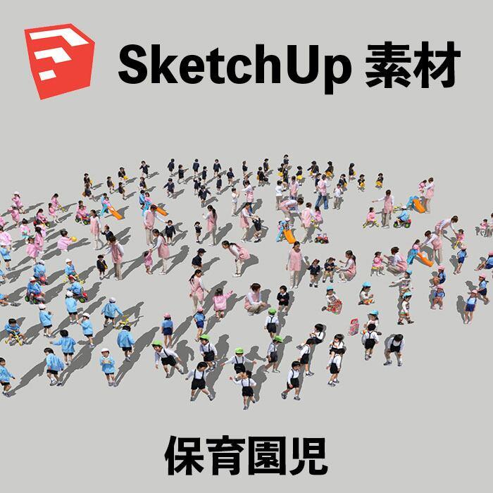 園児SketchUp素材 4l_005 - 画像1