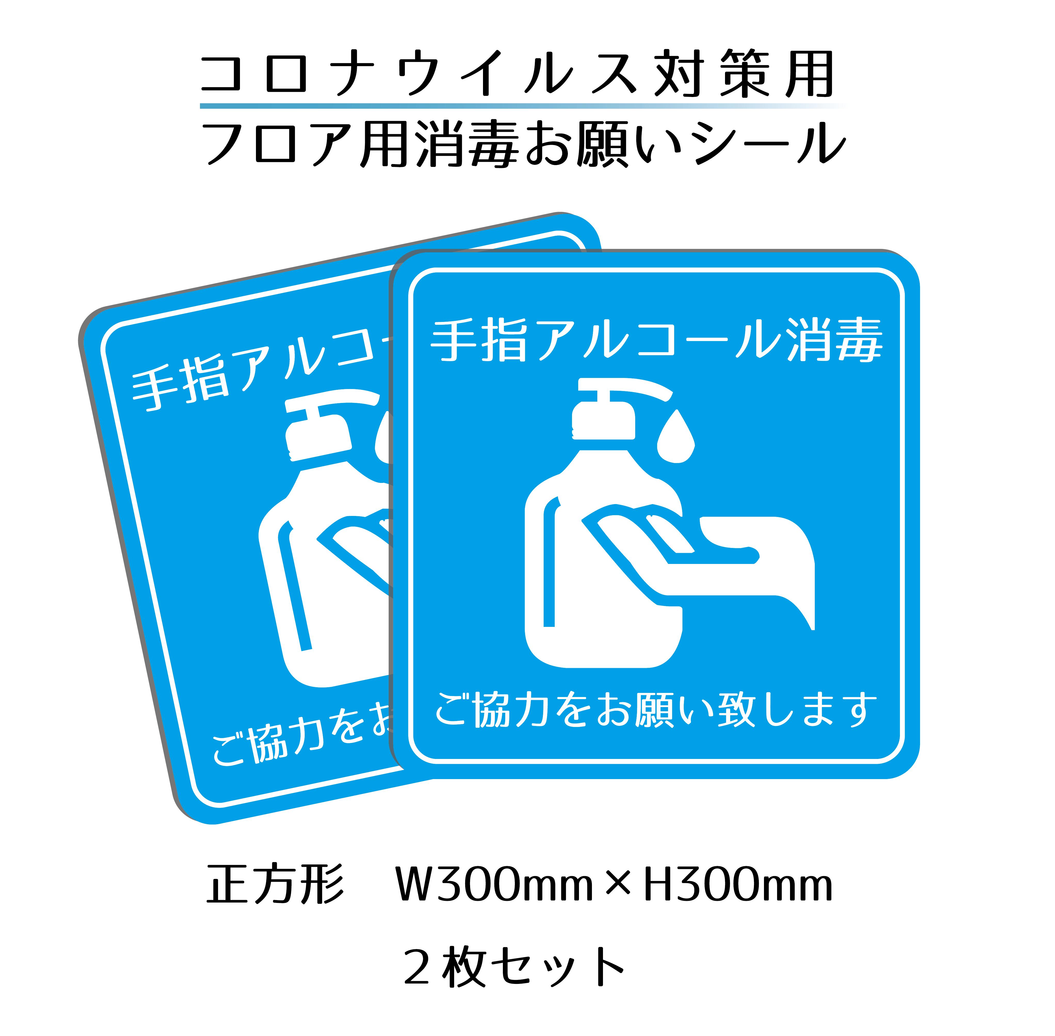 フロア用アルコール消毒のお願いシール 正方形型タイプ 2枚セット