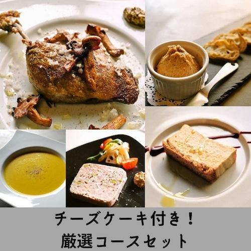厳選コースセット@中目黒BistroBolero(フレンチ惣菜 フランス料理 デザート付き)【冷凍便】