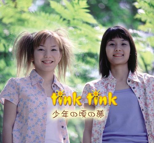 【少年の頃の夢】ティンクティンク(Single)