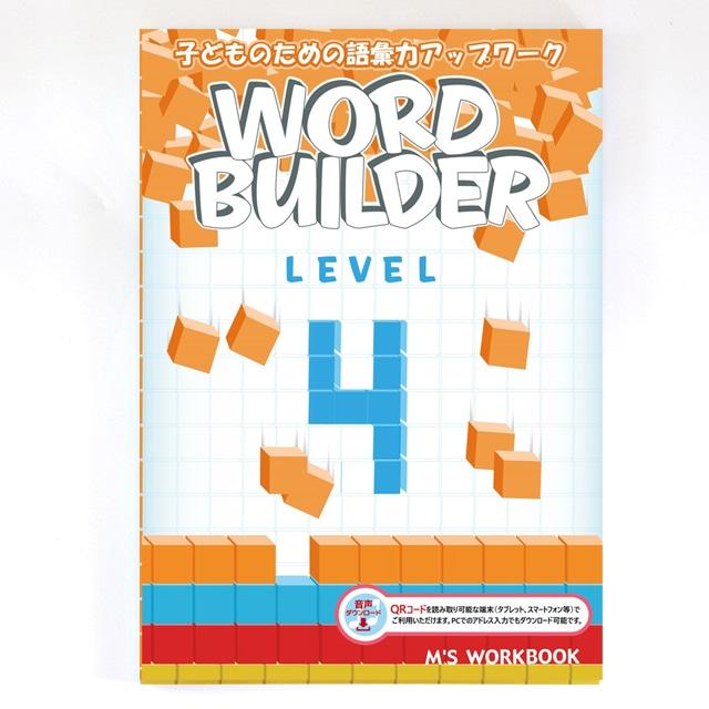 【Word Builder 4 音声ダウンロード版】