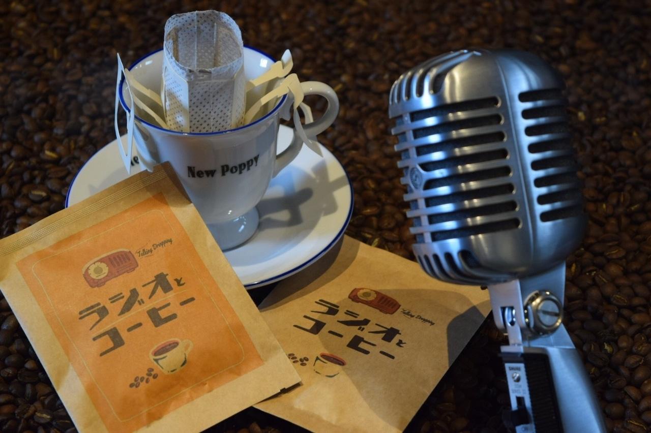 【オンラインショップ限定】 ラジオとコーヒーブレンド ドリップパック 「はじめましてリスナーセット」5パック入