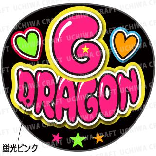 【蛍光プリントシールU】【BIGBANG(ビッグバン)/クォン・ジヨン】『G-DORAGON』K-POPのコンサートやツアーに!手作り応援うちわでファンサをもらおう!!!