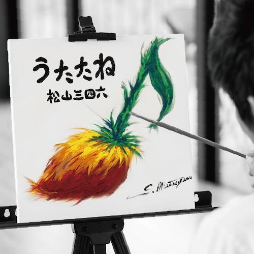 うたたね[Album]
