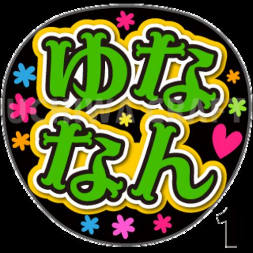 【プリントシール】【NMB48/研究生/早川夢菜】『ゆななん』コンサートや劇場公演に!手作り応援うちわで推しメンからファンサをもらおう!!