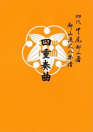 T32i588 四重奏曲(初代 菊井松音/楽譜)