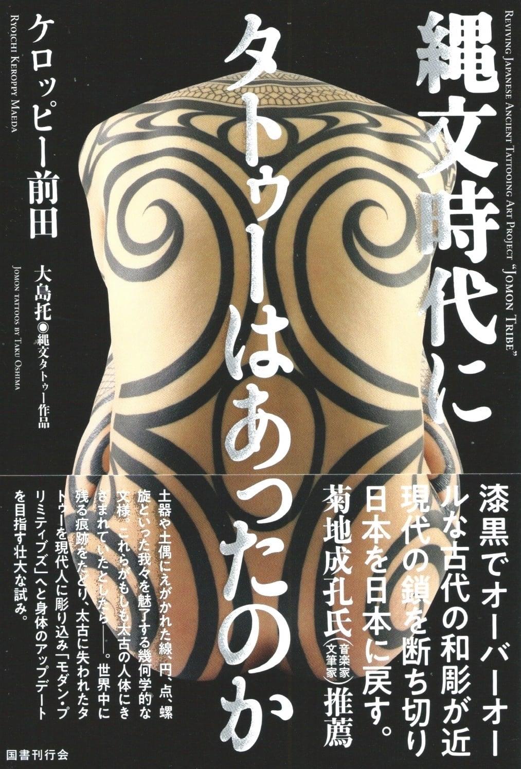 縄文時代にタトゥーはあったのか
