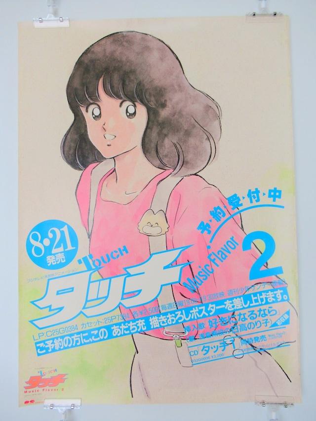 Touch Minami Asakura Music Flavor 2 - Mitsuru Adachi - A1 size Anime Poster