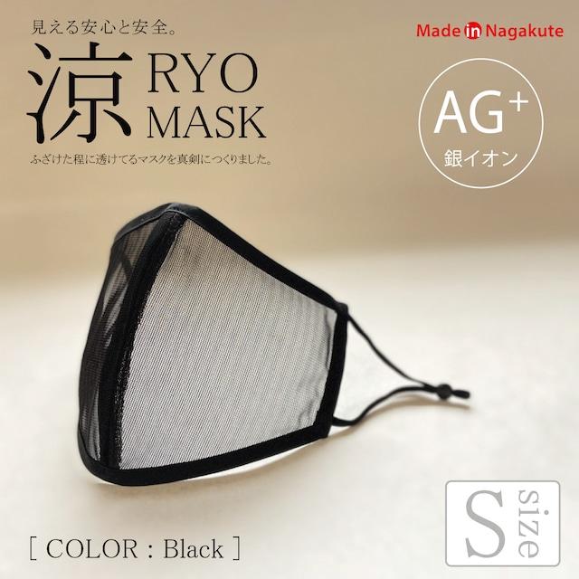 涼マスク / BLACK / Sサイズ / 高機能フィルター30枚付
