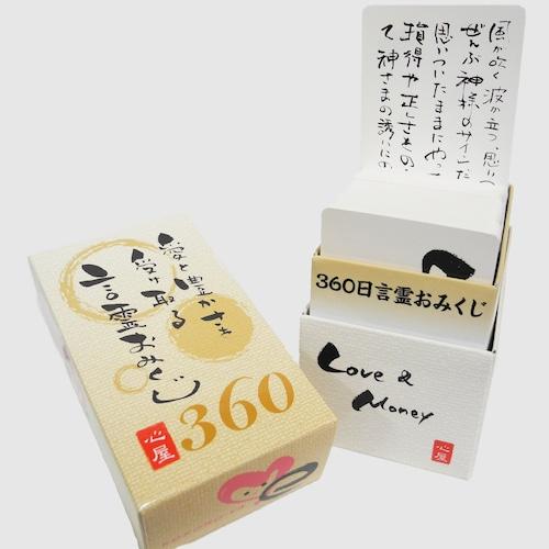 心屋 言霊おみくじ360
