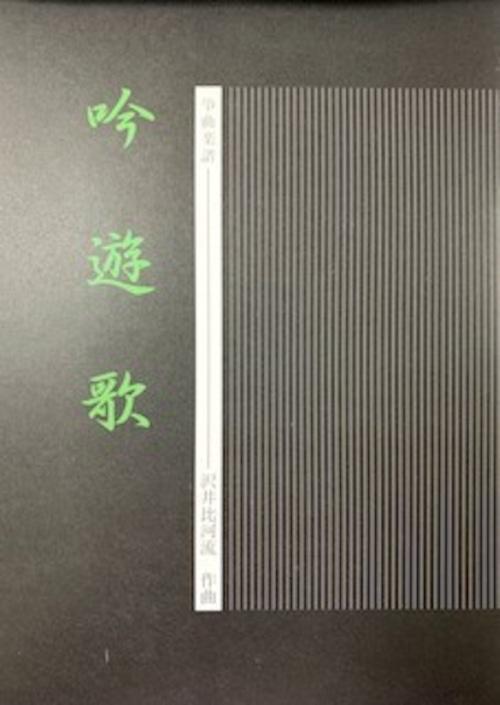S30i92 吟遊歌(箏2,17/沢井比河流/楽譜)