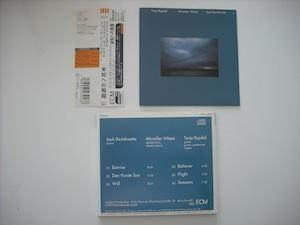 【CD】TERIE RYPDAL, MIROSLAV VITOUS, JACK DEJOHNETTE / 未知えの飛翔