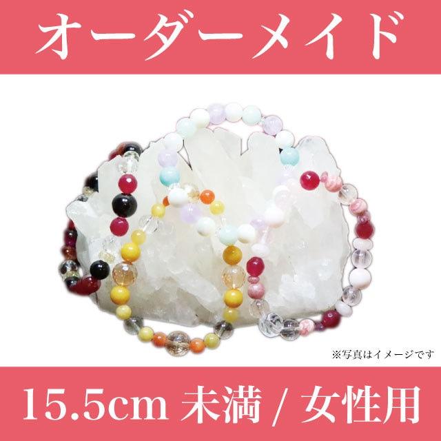 オーダーメイド(15.5cm未満/女性用)
