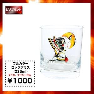フルカラー ロックグラス(235ml)